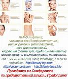Пластическая хирургия лица, груди, тела. Крым, Симферополь