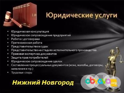 юридические консультации нижний новгород