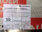Теплозвукоизоляция, Техноблок ПРОФ,(8 плит) 1200х600х50 мм