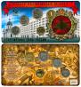 Набор разменных монет 2018 года «ВС России»