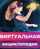 Оператор Виртуальной энциклопедии