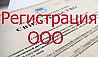 Регистрация ООО и ИП, внесение изменений