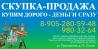 Скупка Продажа Антиквариат Комиссионный магазин Звездная СПб