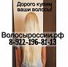 Вологда! Дорого купим волосы!