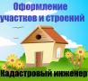 Услуги кадастрового инженера в Кубинке, Голицыно, Звенигороде