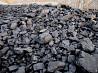 Каменный уголь Антрацит 12 лет на рынке!