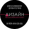 Рекламное агентство «Дизайн» предлагает широкий спектр услуг!