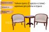 Чайное кресло с подлокотниками и чайный столик. Чайная группа А-10