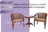 Чайное кресло с подлокотниками и чайный столик. Чайная группа В-5