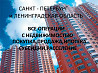 Любые услуги сфере недвижимости Санкт-Петербург и Ленинградская обл.