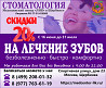Скидки 20% на лечение зубов в Щербинке