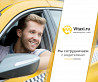 Подключение водителей к Яндекс Такси, Гетт, СитиМобил и XTaxi