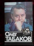 """Книга, буклет """"Олег Табаков""""- Андреев Ф. И. 1983 г"""