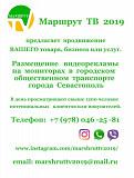 Ваша реклама в Севастополе