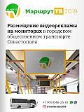Актуальная реклама в Транспорте Севастополя