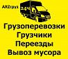 Заказ газели, опытные аккуратные грузчики, переезды с ARZгруз.