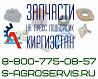 пресс подборщик киргизстан купить
