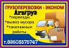 ARZгруз:переезды,перевозки,такелаж,грузчики