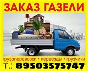 Заказать газель с грузчиками в Арзамасе по приемлемым ценам