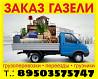 Газель с грузчиками заказать недорого в Нижнем Новгороде