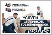 Грузоперевозки, опытные грузчики недорого в Нижнем Новгороде