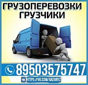 Машина с грузчиками для переезда недорого в Арзамасе