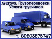Arzгруз: грузотакси и услуги грузчиков по выгодным ценам в Арзамасе