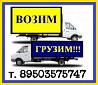 Грузотакси и услуги грузчиков недорого в Нижнем Новгороде