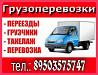 Выгодные грузоперевозки в Нижнем Новгороде 2021