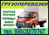 Грузоперевозки, переезды в Нижнем Новгороде. Народные цены