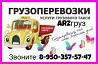 Грузоперевозки-переезды-услуги грузчиков 24/7 в Арзамасе