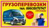 Переезды, грузоперевозки по низким ценам в Нижнем Новгороде