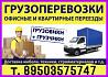 Грузоперевозки в Нижнем Новгороде. У нас дешевле чем у конкурентов