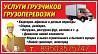 Услуги грузоперевозок, грузчиков в Нижнем Новгороде недорого