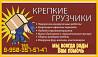 Крепкие грузчики, переезды в Нижнем Новгороде недорого