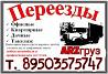 Аккуратный, быстрый переезд по доступным ценам в Арзамасе