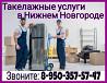 Недорогие, качественные такелажные услуги в Нижнем Новгороде