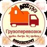 Бюджетные грузоперевозки/перевозки в Арзамасе
