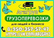 Недорогие грузоперевозки и переезды в Арзамасе