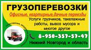 Недорогие качественные грузоперевозки в Нижнем Новгороде