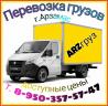 Перевозка грузов в Арзамасе. Грузоперевозки недорого