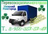 Перевозка грузов в Нижнем Новгороде недорого. Грузоперевозки