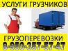 Услуги грузоперевозок с грузчиками в Арзамасе недорого