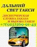 приглашаются водители такси к сотрудничеству