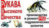 Ремонт РВД в Краснодаре. изготовление РВД Краснодар любой сложности