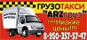 Такси грузовое в Арзамасе недорого. Грузоперевозки