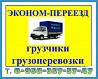 Экономный Переезд. Грузоперевозки в Нижнем Новгороде недорого