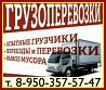 Грузотакси, грузоперевозки, Грузчики в Нижнем Новгороде
