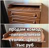 Продам комод -пеленальный стол