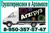 Надёжные Грузчики, недорогие грузоперевозки в Арзамасе